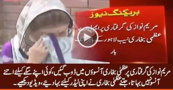 Uzma Bukhari Bursts Into Tears on Maryam Nawaz's Arrest