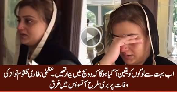 Uzma Bukhari Crying On The Death of Begum Kalsoom Nawaz