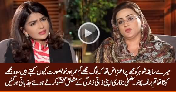 Uzma Bukhari Got Emotional While Talking About Cruelties of Her Ex-Husband