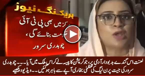 Uzma Bukhari Loses Temper on PTI's Chaudhry Sarwar's Victory
