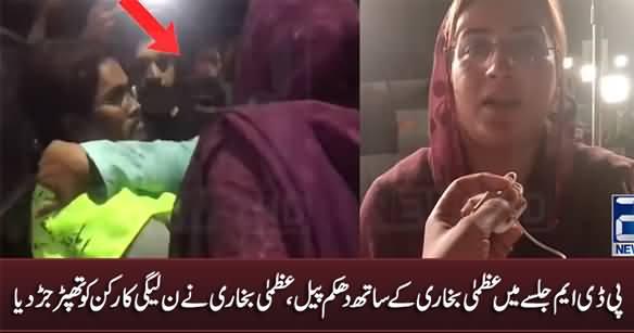 Uzma Bukhari Slapped PMLN Worker in PDM Jalsa Faisalabad