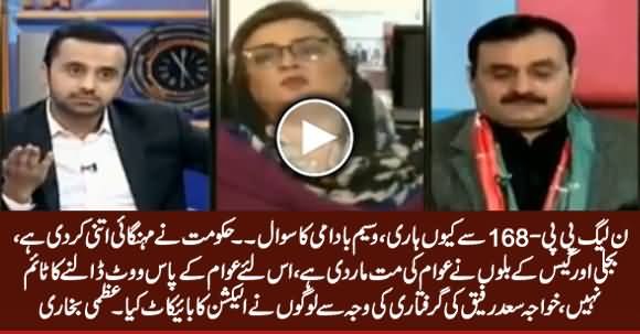 Uzma Bukhari Telling The Reasons Why PMLN Lost PP-168 By-Election