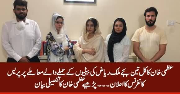 Uzma Khan Announces To Hold Important Press Conference Tomorrow Against Malik Riaz Daughters