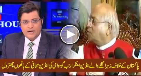 Ved Pratap Vaidik Blasted Indian Anchor Arnab Goswami & Declared Him A Criminal
