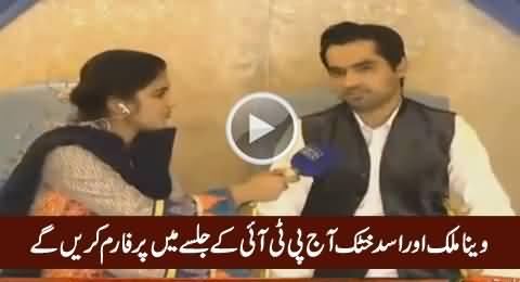 Veena Malik & Her Husband Asad Khattak Will Perform in PTI Jalsa Today