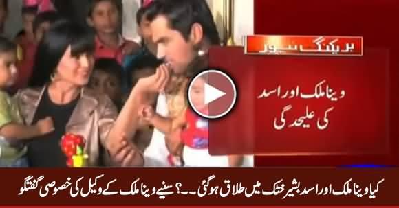 Veena Malik's Lawyer Exclusive Talk Regarding Conflict Between Veena & Her Husband