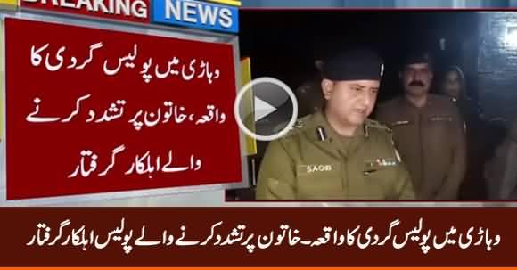Vehari Mein Khatoon Per Tashadud Karne Waale Police Ahalkar Giraftar