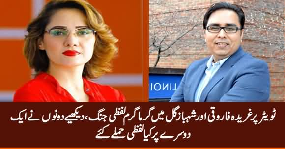 Verbal Fight Between Gharida Farooqi And Shahbaz Gill on Twitter