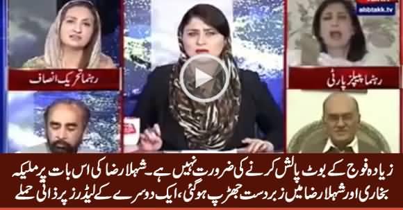 Verbal Fight Between PPP's Shehla Raza And PTI's Maleeka Bukhari