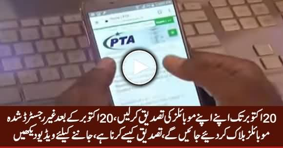 Verify Your Mobile Before 20th October, Unregistered Mobiles Will Be Blocked By PTA After October 20