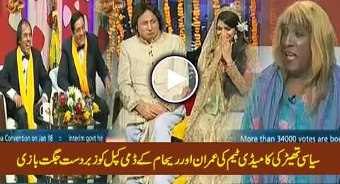 Very Funny Jokes by Siasi Theater Comedy Team to Imran & Reham's Dummy Couple