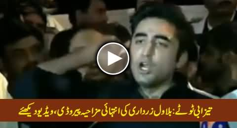 Very Funny Parody of Bilawal Bhutto Zardari By Tezabi Totay, Must Watch