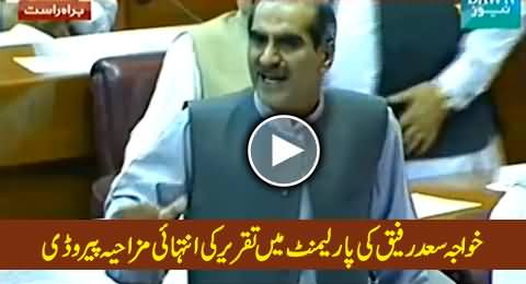 Very Funny Parody of Khawaja Saad Rafique's Speech in Parliament