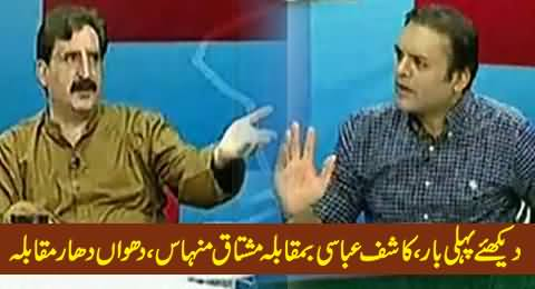 Very Hot Debate Between Kashif Abbasi and Mushtaq Minhas on Current Political Situation