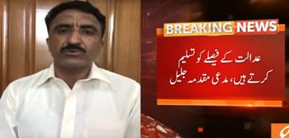 Victim's Brother Response on Court Judgement on Sahiwal Incident