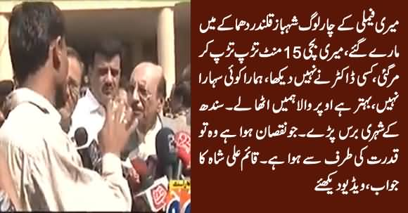 Victims of Sehwan Sharif Blast Got Angry on Qaim Ali Shah, Watch What He Replied