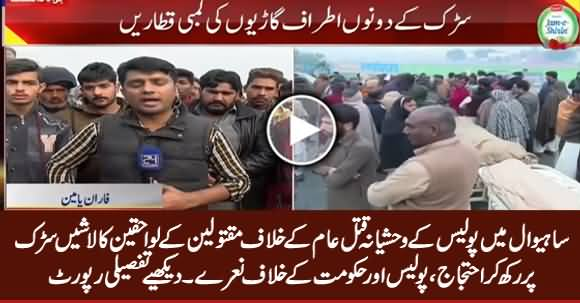 Victims Protest For Sahiwal Incident With Dead Bodies On Road