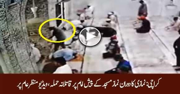 Video - Karachi Main Namazi Ka Imam Per Katlana Hamla