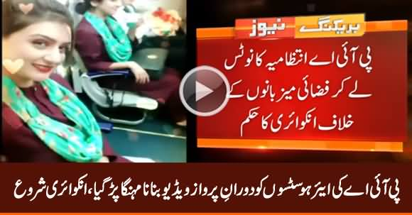 Video Of PIA Air Hostesses On Flight Goes Viral, PIA Administration Starts Inquiry
