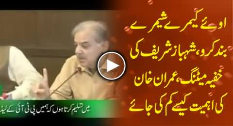 Video of Shahbaz Sharif Secret Party Meeting to Counter Imran Khan and PTI