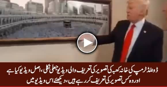 Video Of Trump Praising Khana Kaba Is FAKE, Watch The Real Video
