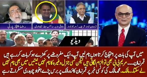 Video - Qamar Zaman Kaira Got Aggressive On Mohammad Malick's News, Fawad Chaudhry Kept Smiling