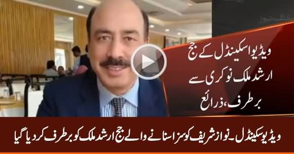 Video Scandal: Judge Arshad Malik Dismissed From His Service