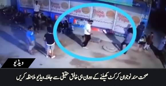Video - Sehat Mand Nojwan Cricket Kheltay Hoe Achanak Chal Basa