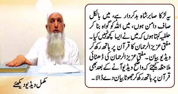 Video Statement of Mufti Aziz ur Rehman Regarding His Leaked Viral Video