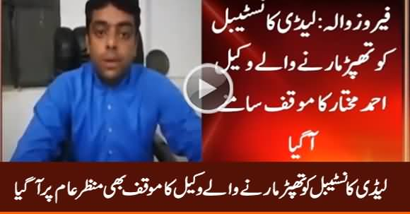 Video Statement of The Lawyer Who Allegedly Slapped Lady Constable