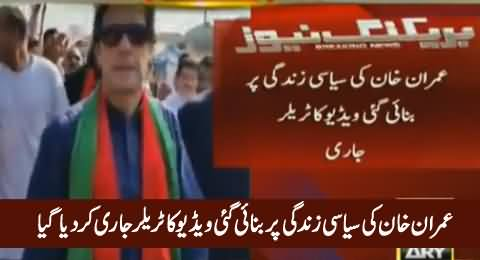 Video Trailer Has Been Released on Imran Khan's Political Life