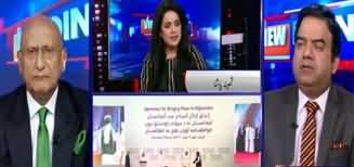 View Point (Afghan Aman Muahida) - 29th February 2020