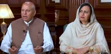 View Point (Chaudhry Sarwar And His Wife Interview) - 29th May 2020