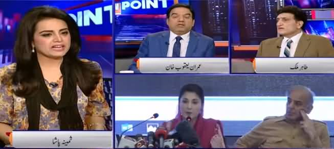 View Point (Dailymail Story About Shahbaz Sharif) - 14th July 2019