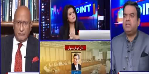 View Point (Imran Khan Reshuffled Cabinet Again) - 16th April 2021