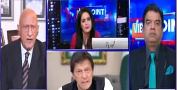 View Point (Imran Khan's Two Years Performance) - 25th July 2020