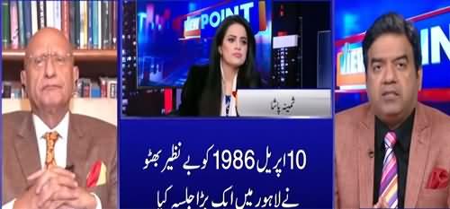 View Point (Lahore Mein Siasi Jalso Ki Tareekh) - 12th December 2020