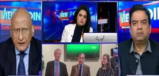 View Point (Shehbaz Sharif Case, Coronavirus) - 31st January 2020