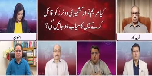 Views Makers (Azad Kashmir Election: Maryam Nawaz Speech) - 12th July 2021