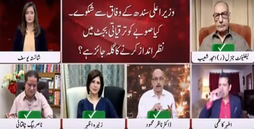 Views Makers (CM Sindh Murad Ali Shah Ki Warning) - 8th June 2021