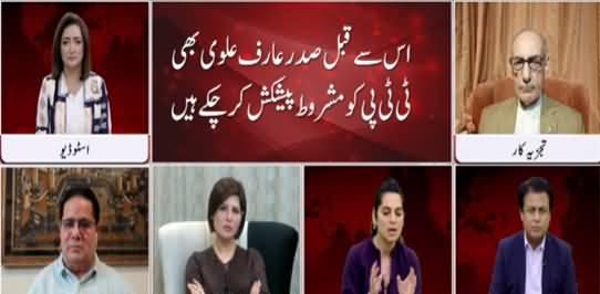 Views Makers (Shah Mehmood Qureshi Ki TTP Ko Offer) - 16th September 2021
