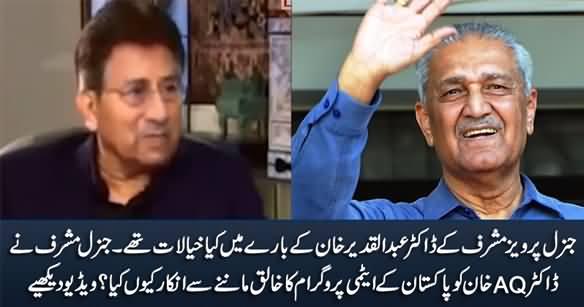 Views of General Pervez Musharraf About Dr. Abdul Qadeer Khan