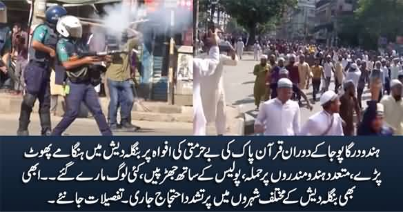 Violent Protests Erupted in Bangladesh After The Rumour of 'Desecration of Quran'