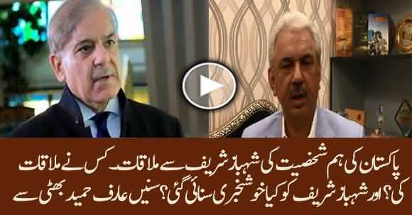 VIP Person Met Shehbaz Sharif And Gave Good News To Him - Listen Arif Hameed Bhatti