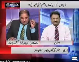 VIP Protocol and Security Staff of PMN Ministers, Exposed by Rauf Klasra