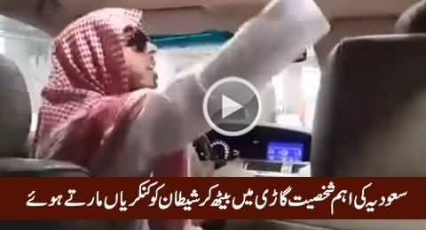 VIP Saudi Personality Stoning The Devil From Inside of His Luxury Car, Exclusive Video