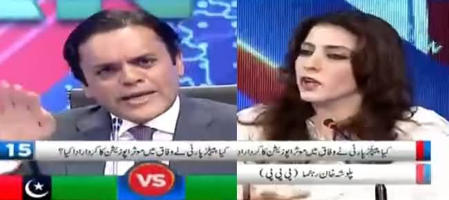 Vision For Pakistan on ARY (Election Discussion) - 10th July 2018