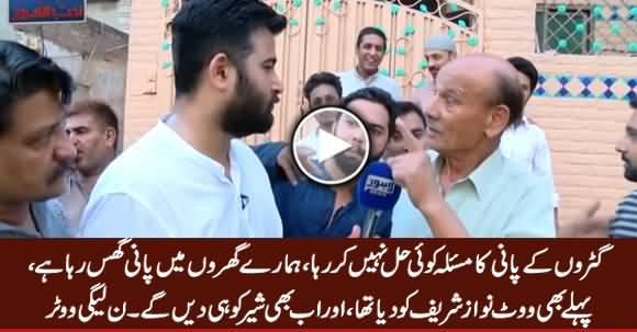 Vote Nawaz Sharif Ka Aur Gutter Hamara, Check The Determination of PMLN Voter