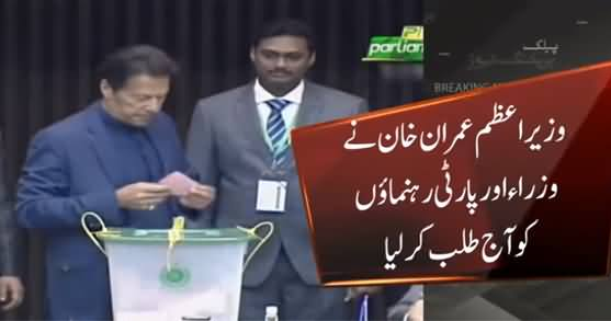 Vote of Confidence Issue: PM Imran Khan Calls Senior Party Leaders Meeting in PM House