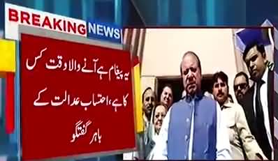 Votes cast in our favour indicative of times to come - Nawaz Sharif's reaction over results of by-elections